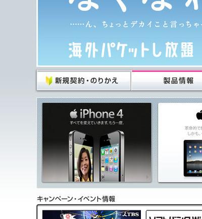 iPhone4のバナーをクリック