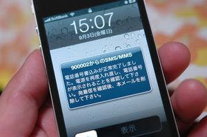 無事電話番号の切り替えが完了すると、SMSが届く