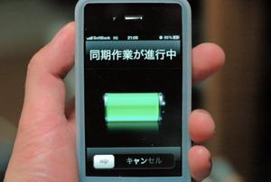 同期中のiPhone
