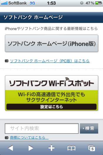 My SoftBankのソフトバンクWi-Fiスポットをタップ