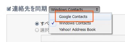 Google Contactsを選択