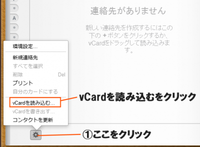 iCloudのvCardを読み込むをクリック