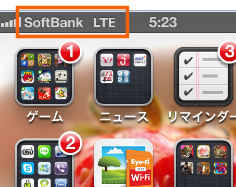LTEはアンテナMAX