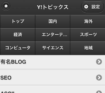 Yahoo!ニュースヘルプ - Yahoo!ニュースで配信しているRSS