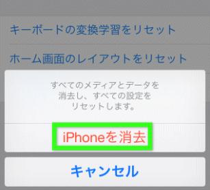 iPhoneを消去をタップ