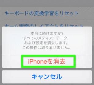 もう一度iPhoneを消去をタップ