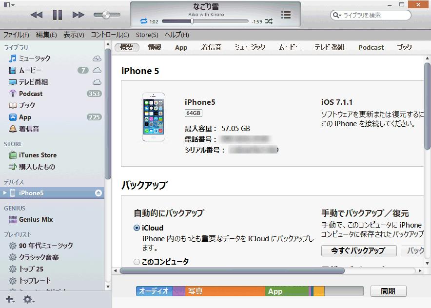 iTunesで音楽・iPhoneの管理