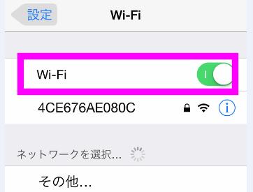 iPhoneが自動的(勝手)にWi-Fi接続しないように設定 …