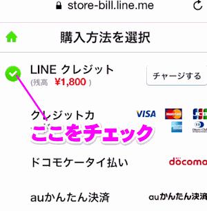 方法 line スタンプ 購入