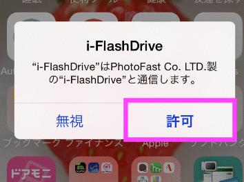 i-flashdrive ファームウェア