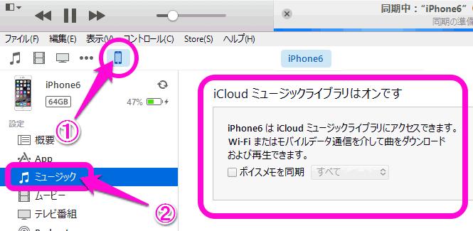 Iphone ミュージック 同期 IPhoneに音楽を同期(転送)する方法──同期できないときの対処法も解...