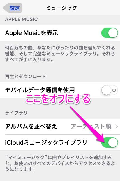 icloud 曲 ダウンロード