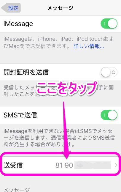 メッセージ 写真 送れ ない
