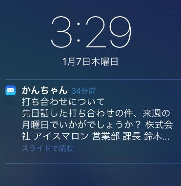 メッセージ 通知 sms