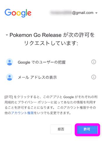 メール アドレス go 変更 ポケモン