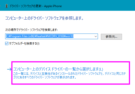 apple mobile device usb driver インストール