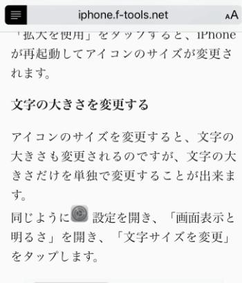 d1cb14d6bd iPhoneやスマホのブラウザの文字を大きくするには