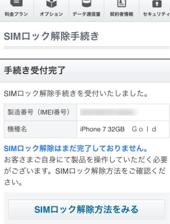 ドコモ sim ロック 解除 手順
