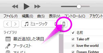 に itunes 入れる を から iphone 曲 iTunesからiPhoneに曲が入らない時の有効な対策