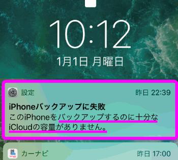 アイフォン バックアップ やり方