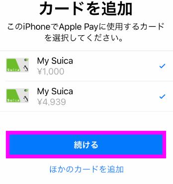 iPhoneのApple PayでSuicaの定期券を購入する