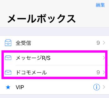 iphone11 ドコモ メール