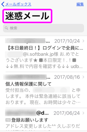 メール iphone 設定 迷惑