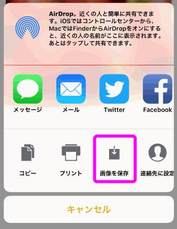 Iphoneで画像を保存する方法