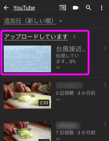 Youtube アップロード 遅い