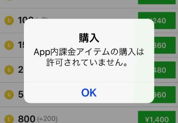 ます app ご で に は および アカウント なっ の てい 無効 store itunes 利用