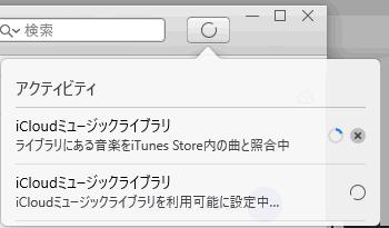 ライブラリ に icloud ミュージック なっ では iphone て この いる ため 有効 が