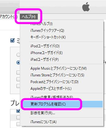 できない itunes ダウンロード