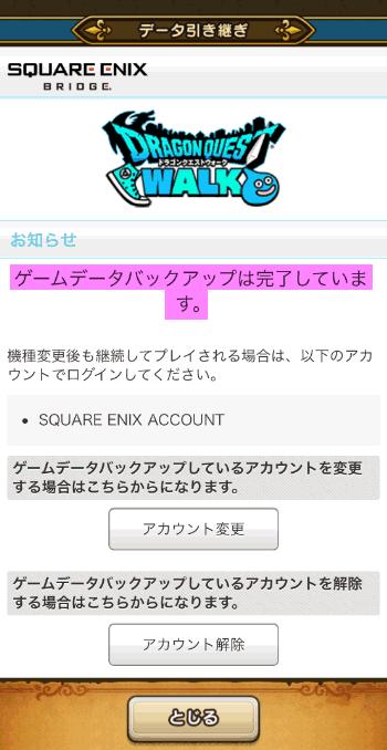 ウォーク 機種 iphone ドラクエ 変更