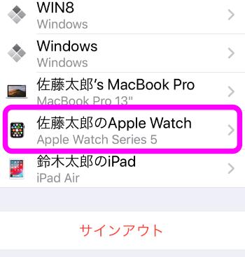 ウォッチ 探す アップル