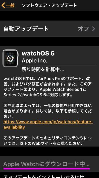 ウォッチ line インストール できない アップル