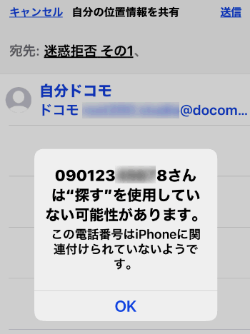 見つかり ん 情報 が 探す ませ 人 位置 Iphone を