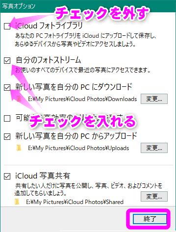 icloud 写真 アップロード