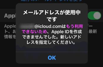 アップル id 作成 できない
