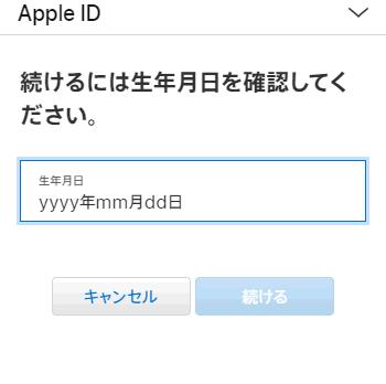 Id 入力 月 できない 生年 日 apple AppleIDの生年月日が入力できない問題の対処法(ID新規作成時のトラブル)